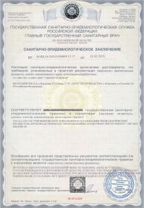 Гигиен.сертиф. от 03